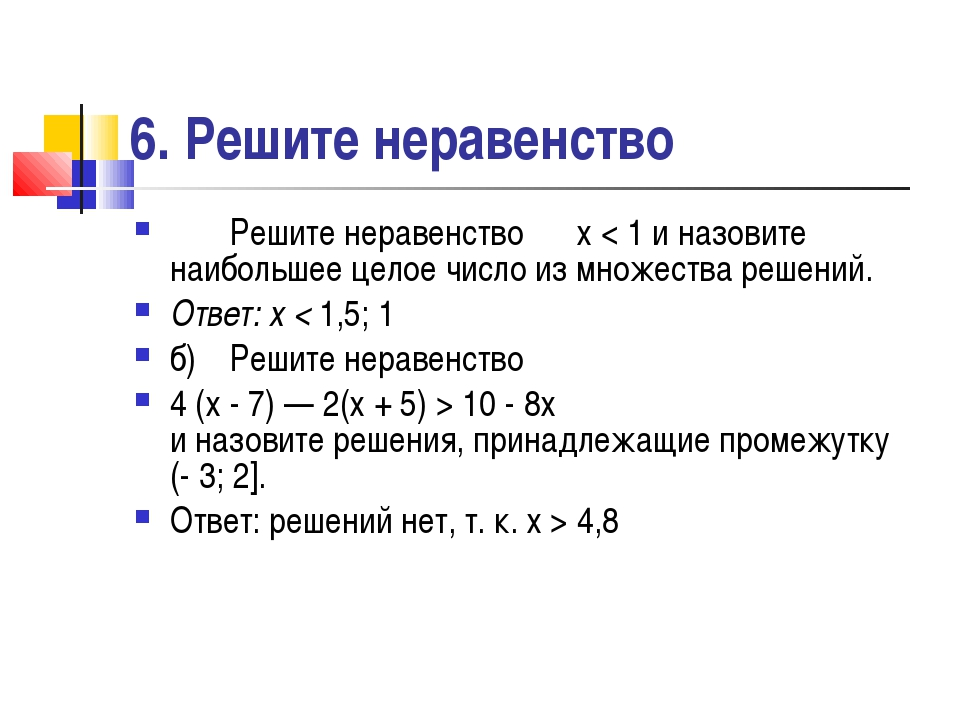 6. Решите неравенство Решите неравенство ⅔ х < 1 и назовите наибольшее целое...
