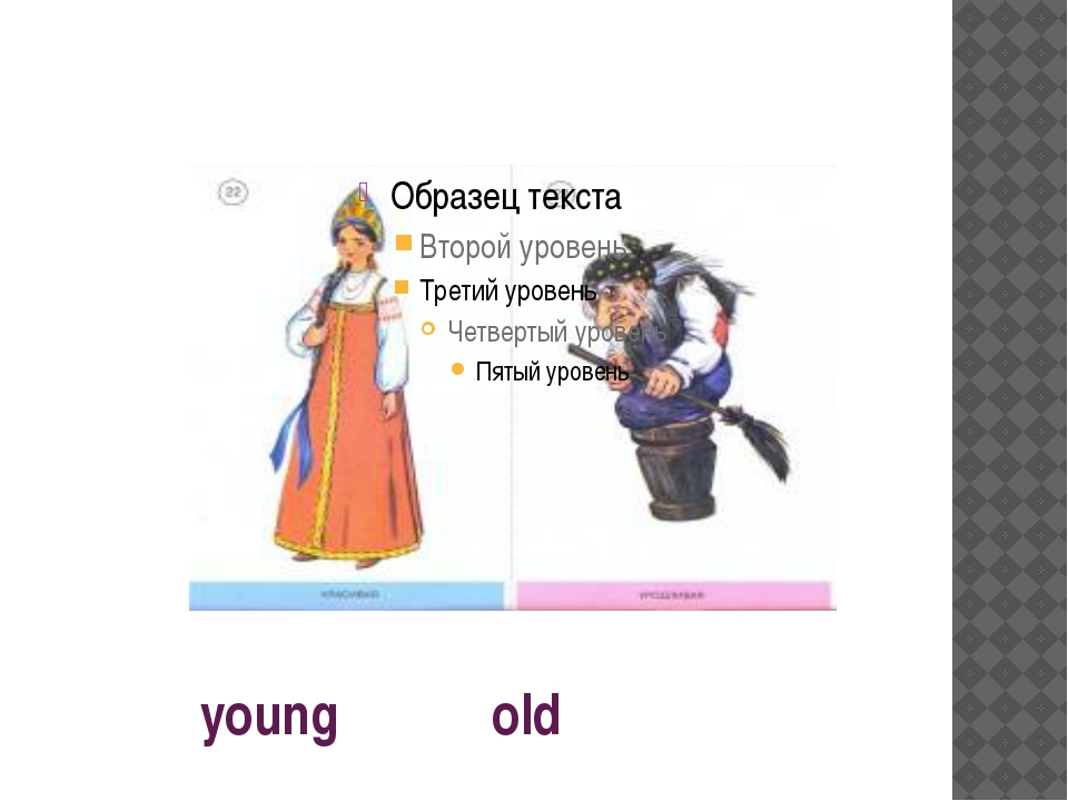 young old