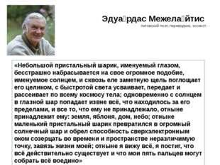 Эдуа́рдас Межела́йтис литовский поэт, переводчик, эссеист. «Небольшой приста