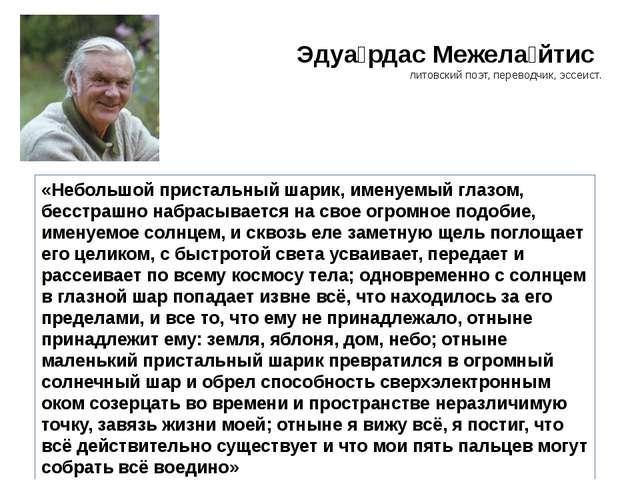 Эдуа́рдас Межела́йтис литовский поэт, переводчик, эссеист. «Небольшой приста...