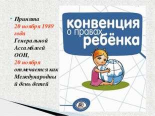 Принята 20 ноября 1989 года Генеральной Ассамблеей ООН, 20 ноября отмечается