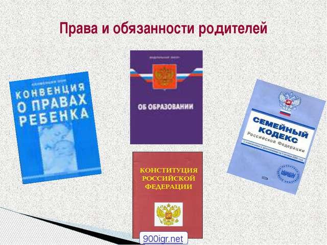 Права и обязанности родителей 900igr.net