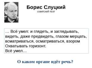 Борис Слуцкий советский поэт … Всё умел: и глядеть, и заглядывать, видеть, да