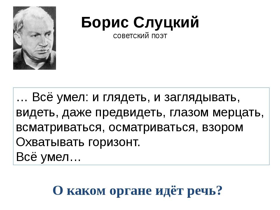 Борис Слуцкий советский поэт … Всё умел: и глядеть, и заглядывать, видеть, да...