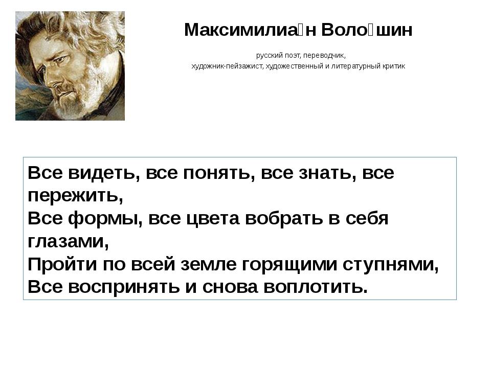 Максимилиа́н Воло́шин русский поэт, переводчик, художник-пейзажист, художеств...