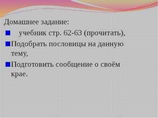 Пименова Татьяна Николаевна Домашнее задание: учебник стр. 62-63 (прочитать),