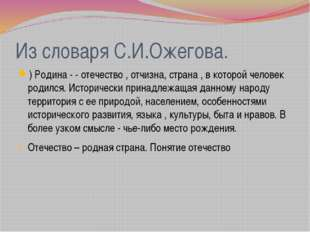 Из словаря С.И.Ожегова. Пименова Татьяна Николаевна ) Родина - - отечество ,