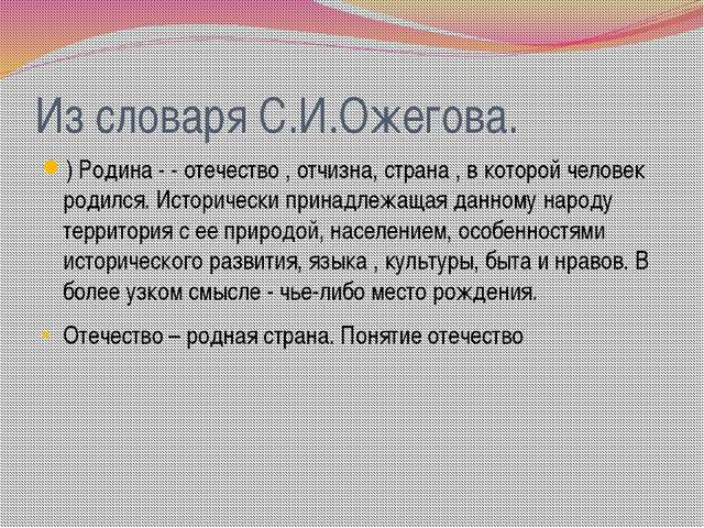 Из словаря С.И.Ожегова. Пименова Татьяна Николаевна ) Родина - - отечество ,...