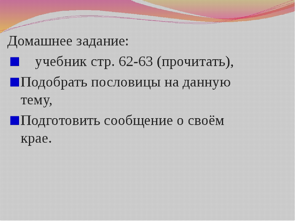 Пименова Татьяна Николаевна Домашнее задание: учебник стр. 62-63 (прочитать),...