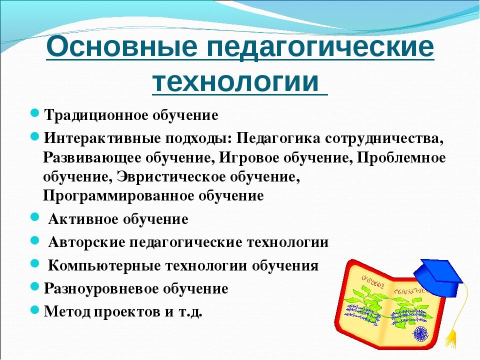 Основные педагогические технологии Традиционное обучение Интерактивные подход...