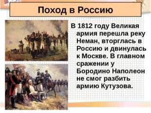 В 1812 году Великая армия перешла реку Неман, вторглась в Россию и двинулась