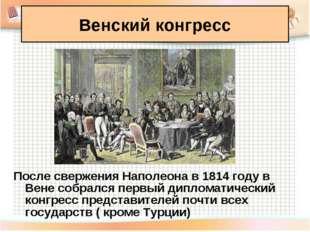 После свержения Наполеона в 1814 году в Вене собрался первый дипломатический