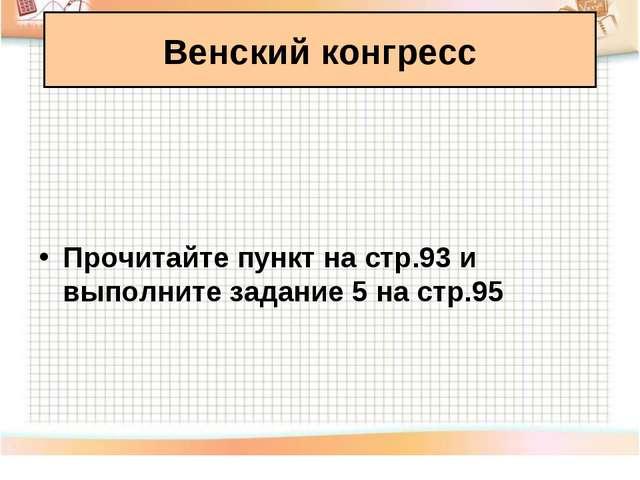 Венский конгресс Прочитайте пункт на стр.93 и выполните задание 5 на стр.95