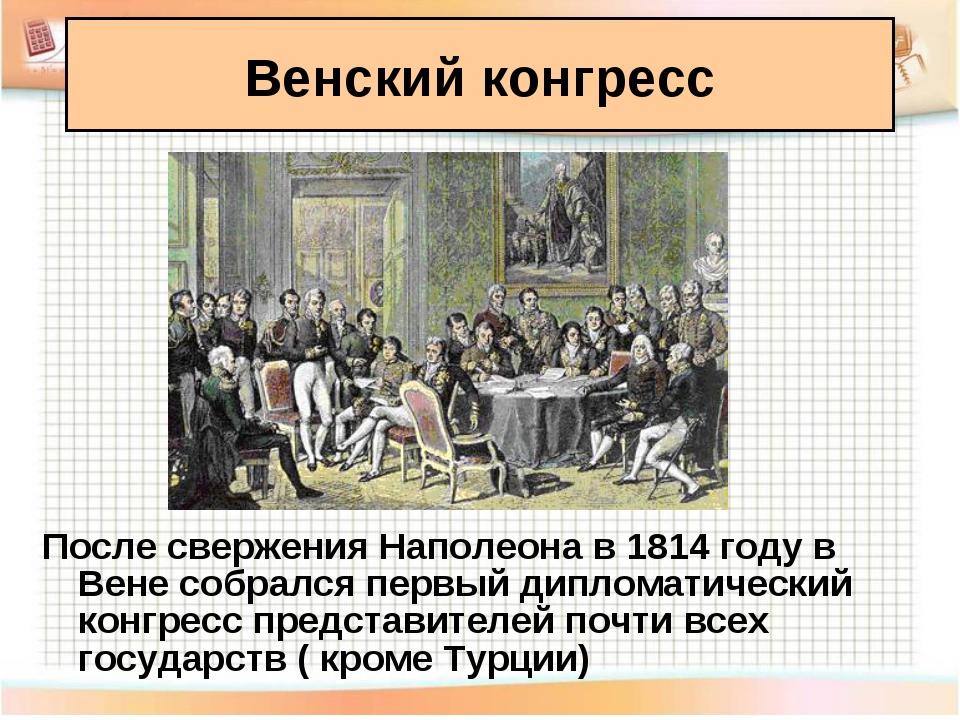 После свержения Наполеона в 1814 году в Вене собрался первый дипломатический...