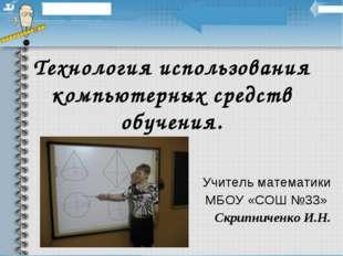 Технология использования компьютерных средств обучения. Учитель математики МБ