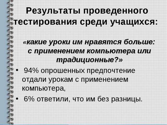 Результаты проведенного тестирования среди учащихся: «какие уроки им нравятся...