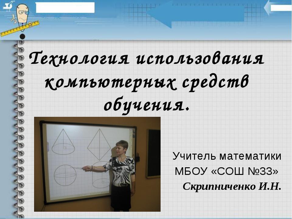 Технология использования компьютерных средств обучения. Учитель математики МБ...