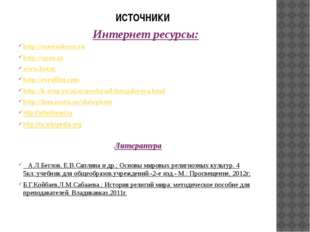ИСТОЧНИКИ Интернет ресурсы: http://stavroskrest.ru http://open.az www.hotay h