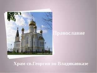 Православие Храм св.Георгия во Владикавказе