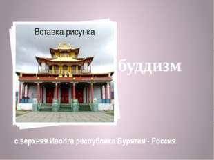буддизм с.верхняя Иволга республика Бурятия - Россия