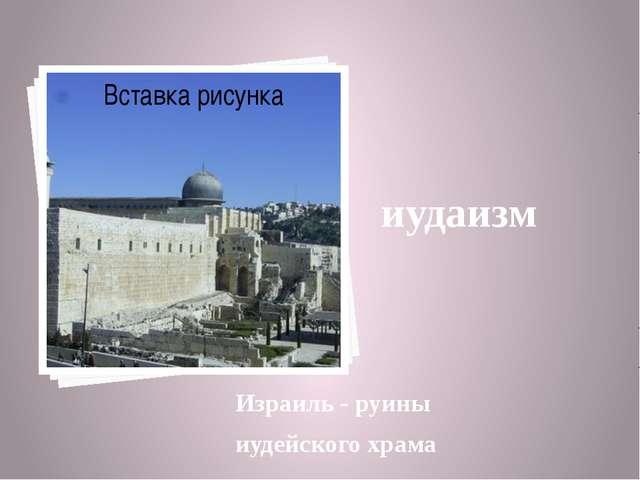 иудаизм Израиль - руины иудейского храма