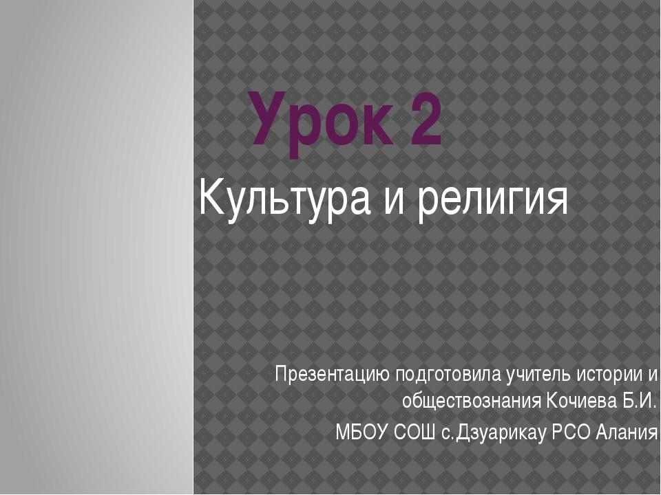Урок 2 Культура и религия Презентацию подготовила учитель истории и обществоз...