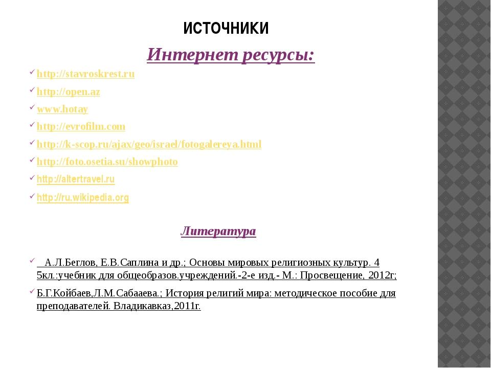 ИСТОЧНИКИ Интернет ресурсы: http://stavroskrest.ru http://open.az www.hotay h...