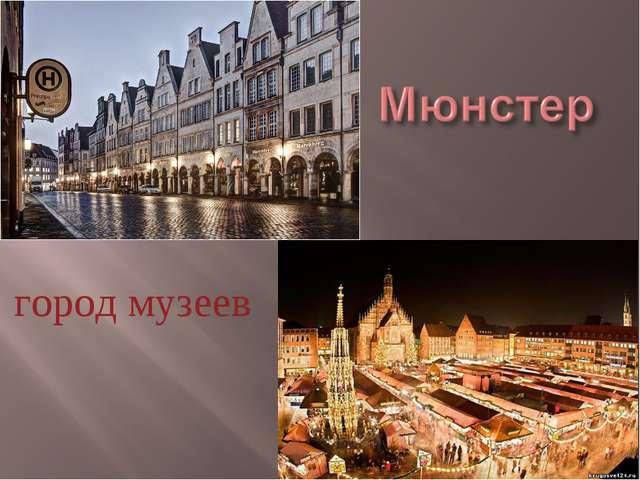 город музеев