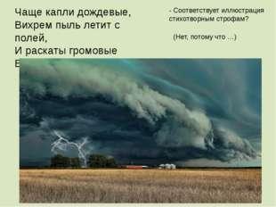 Чаще капли дождевые, Вихрем пыль летит с полей, И раскаты громовые Всё сердит