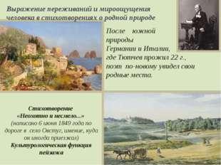 Стихотворение «Неохотно и несмело...» (написано 6 июня 1849 года по дороге в