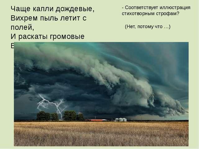 Чаще капли дождевые, Вихрем пыль летит с полей, И раскаты громовые Всё сердит...
