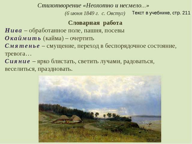 Словарная работа Нива– обработанное поле, пашня, посевы Окаймить(кайма) –...