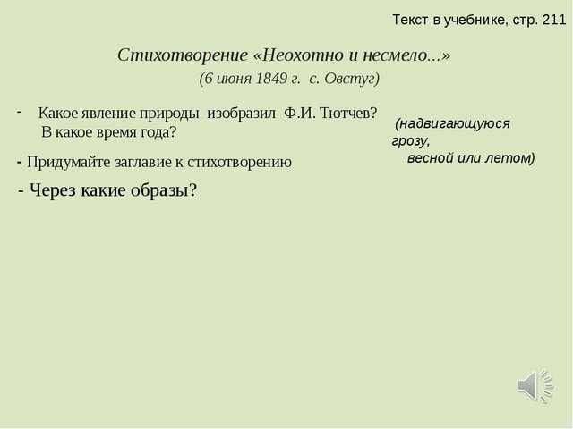 Стихотворение «Неохотно и несмело...»  (6 июня 1849 г. с. Овстуг) Текст в у...