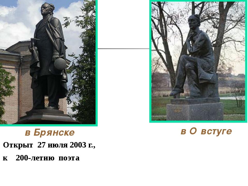 в Брянске Открыт 27 июля 2003 г., к 200-летию поэта в О́встуге