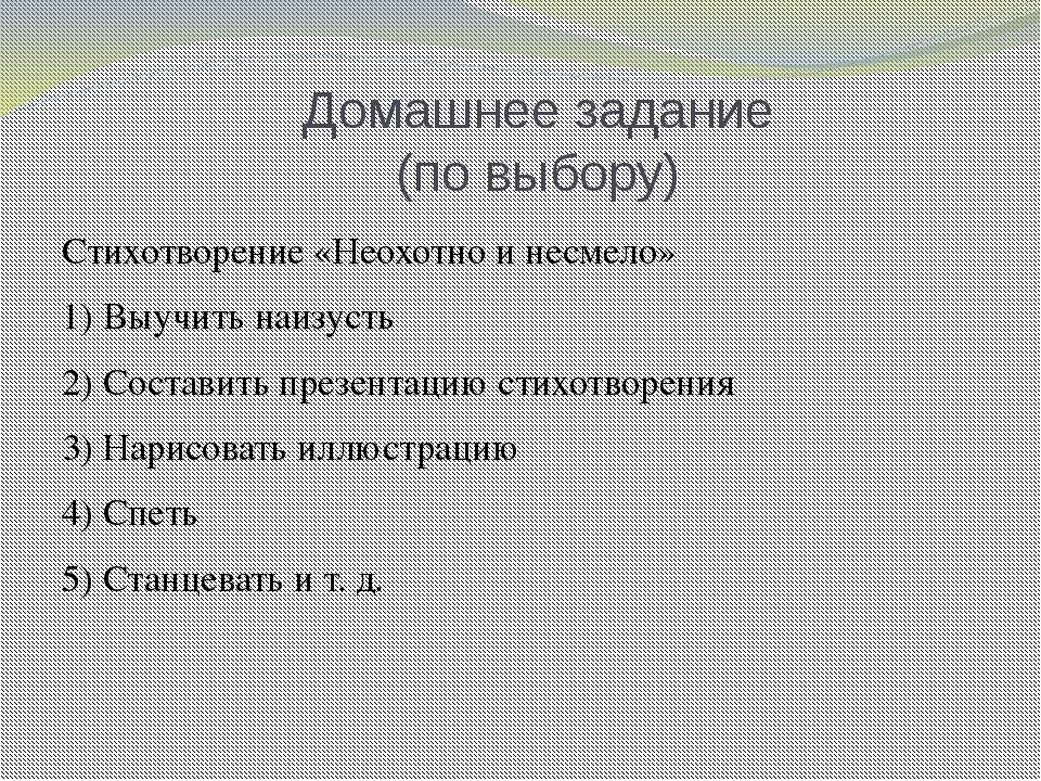 Домашнее задание (по выбору) Стихотворение «Неохотно и несмело» 1) Выучить на...