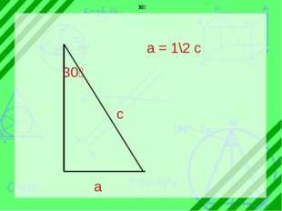 6 150ْ A B C D N 15см Сторона параллелограмма равна 15 см, высота параллелог
