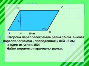 В прямоугольнике ABCD биссектриса угла А делит сторону ВС на отрезки 3 см и