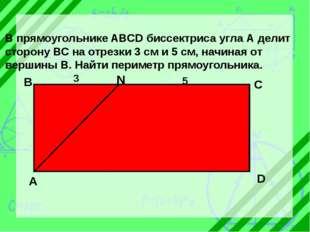 60ْ 5 Угол между диагональю и стороной ромба равен 60ْ, а половина этой диаг