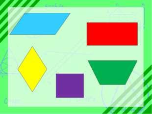 Параллелограмм Параллелограммом называется Четырехугольник, у которого против