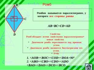 Квадрат A C B D Квадрат - это прямоугольник, у которого все стороны равны Сво