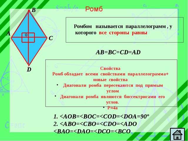 Отношение между ромбом и квадратом