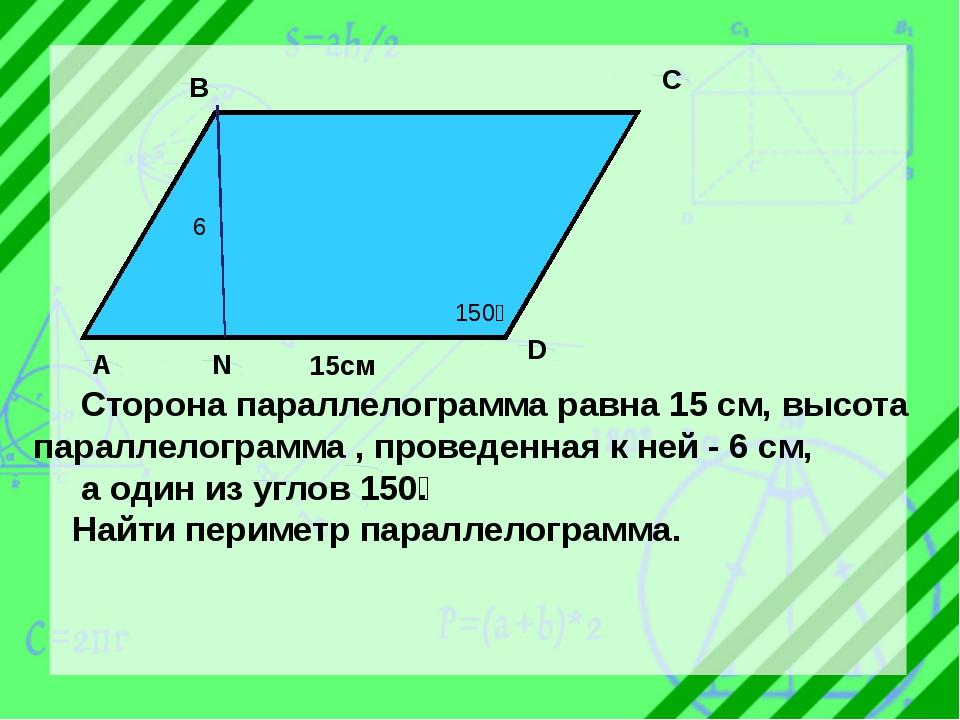 В прямоугольнике ABCD биссектриса угла А делит сторону ВС на отрезки 3 см и...
