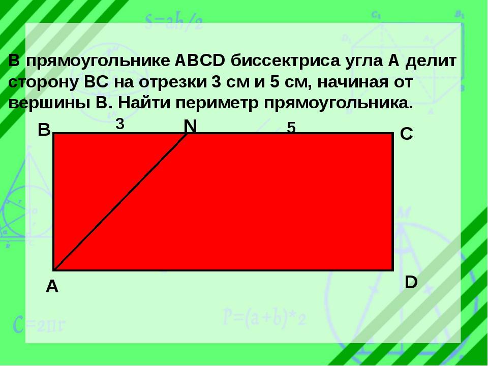 60ْ 5 Угол между диагональю и стороной ромба равен 60ْ, а половина этой диаг...