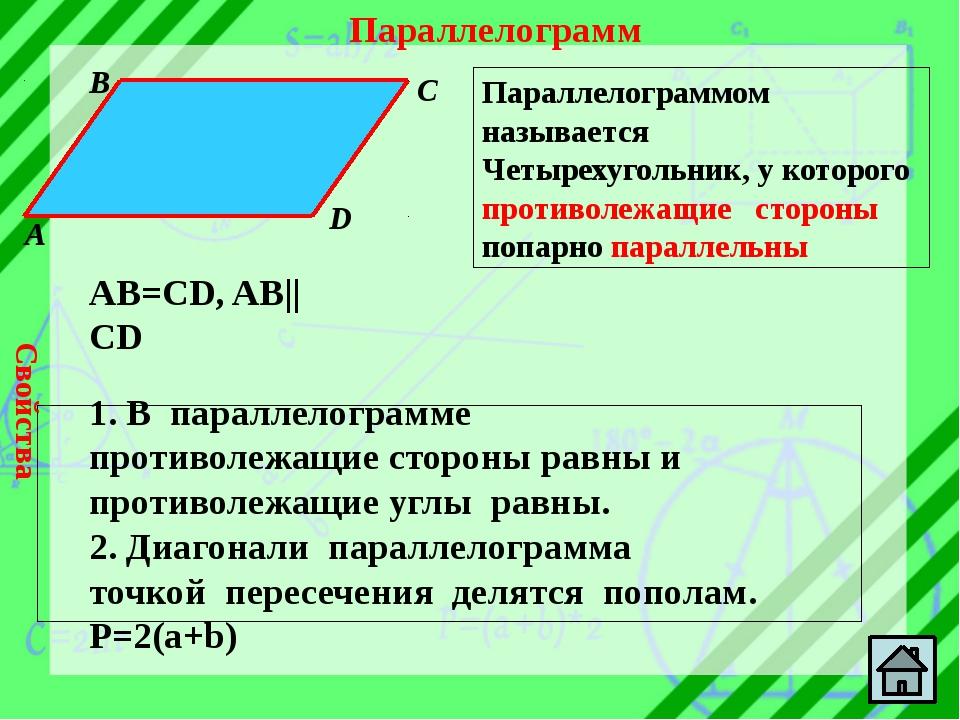 Прямоугольник B C A D Прямоугольник– это параллелограмм, у которого все углы...