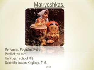 Matryoshkas. Performer: Pogudina Keira Pupil of the 10th Un''yugan school №2