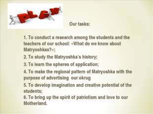 Our tasks: 1. To conduct a research among the students and the teachers of ou