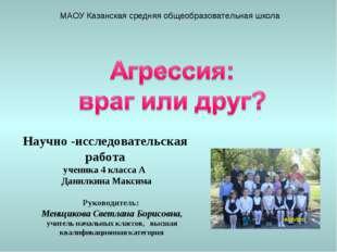 МАОУ Казанская средняя общеобразовательная школа Научно -исследовательская ра