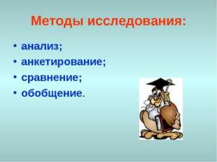 Методы исследования: анализ; анкетирование; сравнение; обобщение.