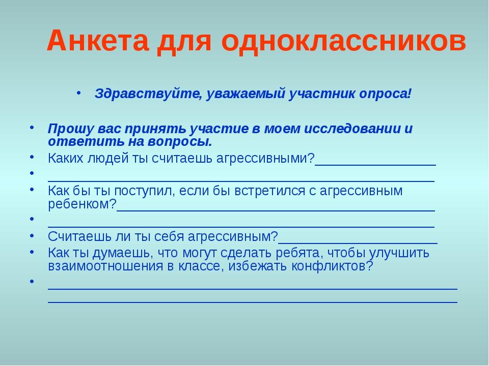 Анкета для одноклассников Здравствуйте, уважаемый участник опроса! Прошу вас...