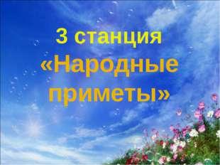3 станция «Народные приметы»